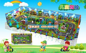 儿童模拟驾校乐园体验馆【200平方】