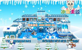 儿童淘气堡冰天雪地风格[250平方]
