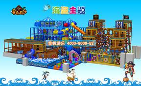 儿童淘气堡海洋海盗风格【400平方】