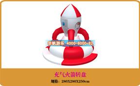 儿童淘气堡设备【充气火箭转盘】