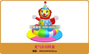 儿童淘气堡设备【充气小丑转盘】