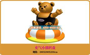 儿童淘气堡设备【充气小熊转盘】