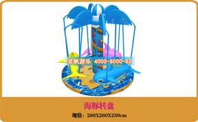 儿童淘气堡设备【电动海豚转盘】