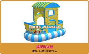 儿童淘气堡设备【海盗船】
