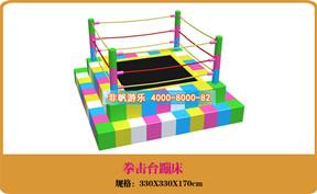 儿童淘气堡设备【拳击台蹦床】
