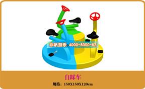 儿童淘气堡设备【三人自踩车转盘】