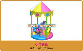 儿童游乐设备[小马转盘]