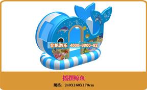 儿童淘气堡设备【摇摆鲸鱼】