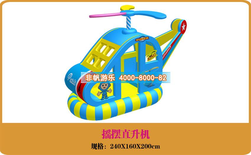 儿童游乐设备[摇摆直升机]